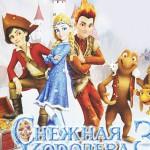 Настольная игра: Снежная королева 3: Огонь и лёд