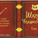 Делаем книжку «Школа волшебства»