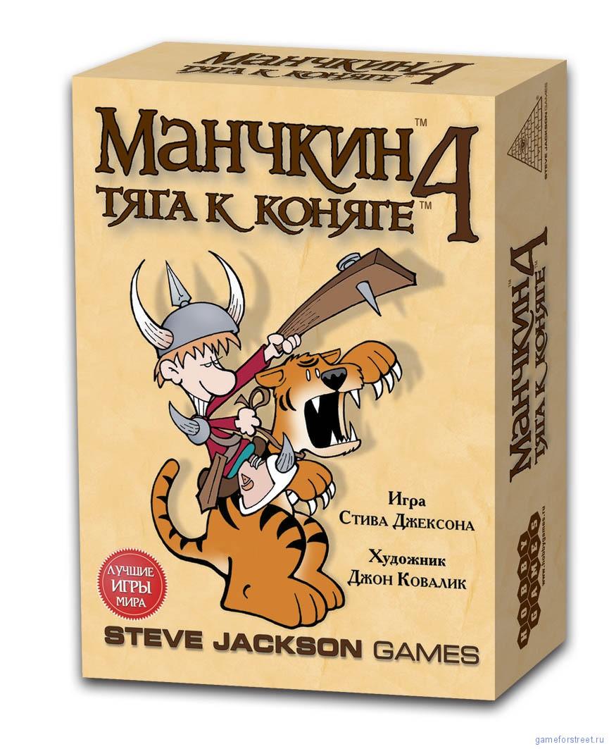 настольная игра Манчкин 4 распечатать дополнение