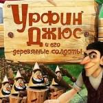 Настольная игра: Урфин Джюс и его деревянные   солдаты