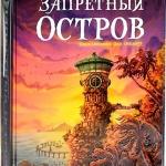 Настольная игра: Запретный остров (Forbidden Island)