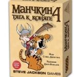 Настольная игра: Манчкин 4 Тяга к Коняге