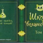 Делаем книжку «Школа волшебства» (часть 2)