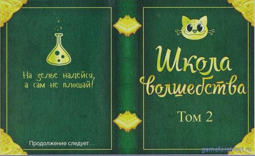 волшебная книга делаем сами