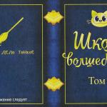 Делаем книжку «Школа волшебства» (часть 4)