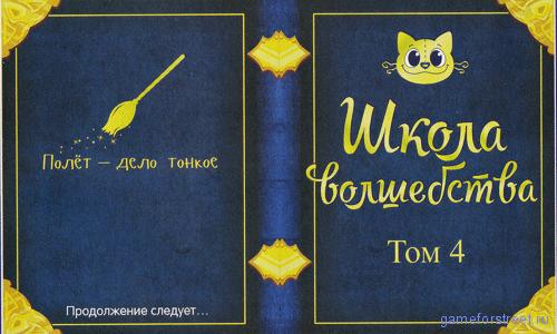 волшебная книга часть 4