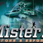 Настольная игра: Мистер Х (Mister X)