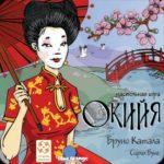 Настольная игра: Окийя (Okiya, Niya)