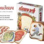 Настольная игра: Сэндвич (Slamwich)