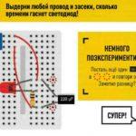 Схема 3: Бочонок с электричеством