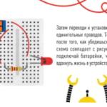 Схема 1: Лампа